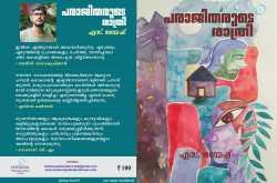 മരണം, സർപ്പം, സ്വാതന്ത്ര്യം- അപരാജിതരുടെ പ്രിയബിംബങ്ങൾ