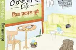 मुसाफिर कैफ़े : सपनों की उड़ान है दिव्य प्रकाश दूबे की किताब