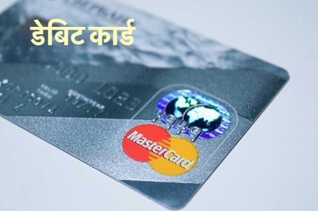 डेबिट कार्ड के बारे में सारी जानकारी