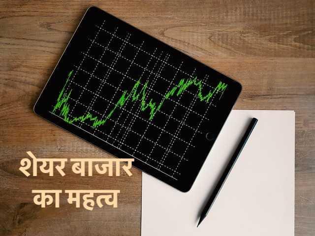शेयर बाजार का महत्व, कार्य और उद्देश्य तथा अर्थव्यवस्था में इसका योगदान