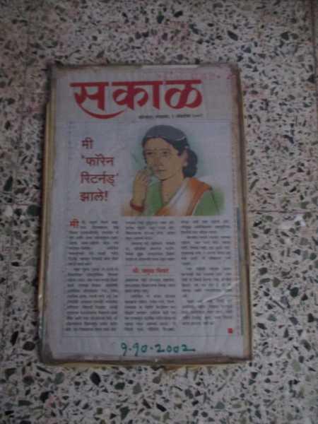 कोल्हापुर वर्तमान पत्र लेख