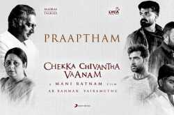 [CCV] Praptham / Enge enge veezhvom - Lyrical Delights