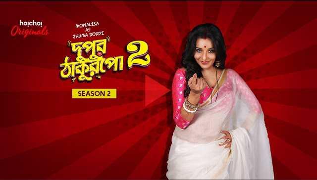 Laxmi Blogs \'Dupur Thakurpo Season 2\' Bengali Web Series
