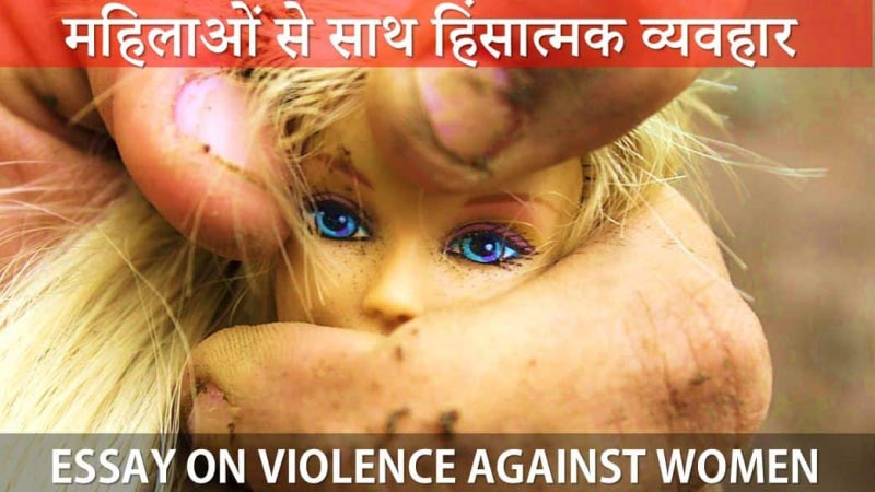 violence against women essay in hindi