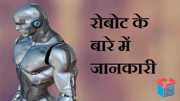 robot in hindi
