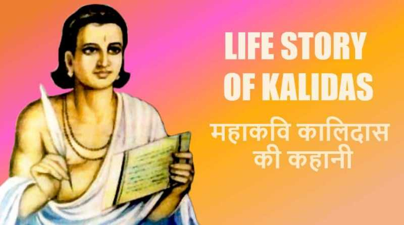 biography of kalidasa in hindi