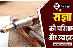 संज्ञा की परिभाषा और भेद | sagya ki paribhasha and bhed in hindi