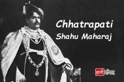दलितों के के मसीहा - छत्रपति शाहूजी महाराज - shahu maharaj history