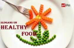 स्वस्थ आहार पर नारे | Slogans on Healthy Food in Hindi