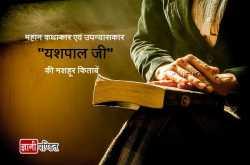 महान कथाकार एवं उपन्यासकार यशपाल जी की मशहूर किताबें - Yashpal Books in Hindi