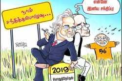 நரேந்திர மோடி : காவலாளியல்ல, கொள்ளையன் ! | vinavu