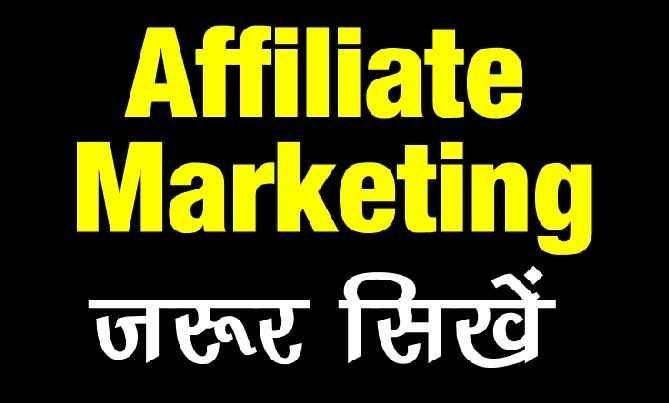 Affiliate Marketing Kya Hai? हिंदी में जानिए कैसे करते है