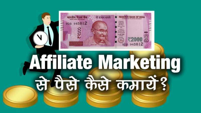 Affiliate Marketing Se Paise Kaise Kamaye हिंदी में जाने