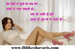 Hindi Shayari - Bhagyesh   BlogAdda