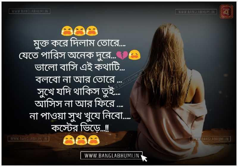 love status bangla