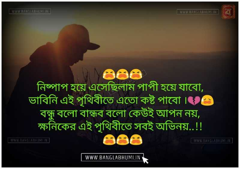 Pabitra Kaity Blogs Bangla Whatsapp Sad Love Shayari Status Free Download Share Blogadda