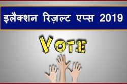 best 5 real election results app 2019 list in hindi | tophunt