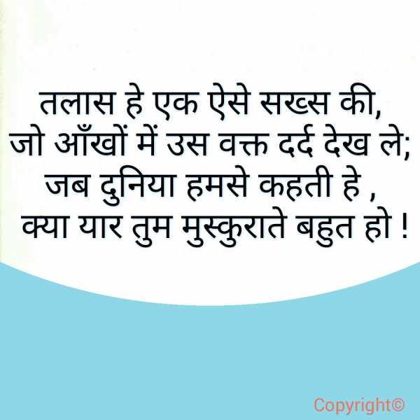 Mukesh Sharma Blogs Best Friendship Status In Hindi | BlogAdda