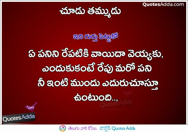 Chandra Babu Blogs Best Motivational Telugu Work Quotes Chudu