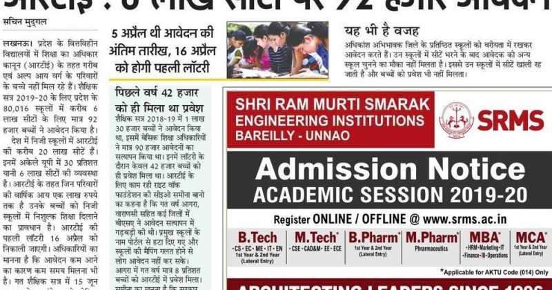 Ravi Sahu Blogs Bihar Scholarship Status 2019 Samaj Kalyan Vibhag Obc Free Hostel 10th 12th Blogadda