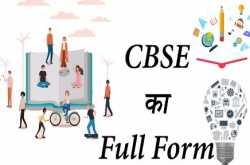 cbse full form - cbse board क्या है?