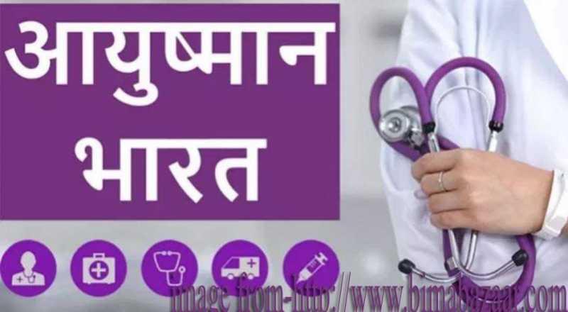 Rakesh Gupta Blogs CSC Registration & Login For Ayushman