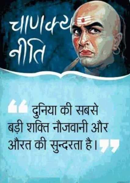 Abhinav Duggal Blogs Chanakya Niti In Hindi Chanakya Thoughts