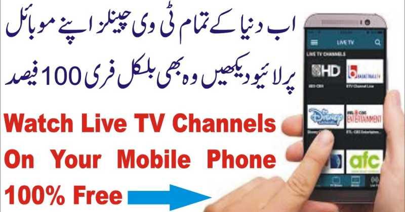 Pak Studio Blogs Download World TV Channels Hub Android App | Watch