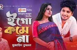 Ego Kome Na Song Lyrics   Mujahid Tufan, Eagle Music   Bengali Songs Lyrics