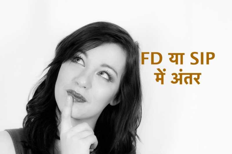 FD या SIP में अंतर क्या है और दोनों में से कौनसा निवेश बेहतर है - शेयर बाजार