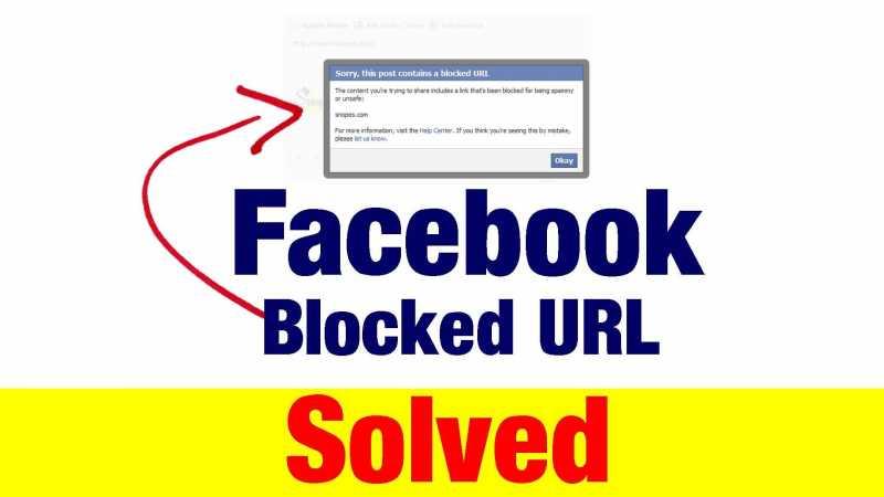 Facebook URL Blocked ? कैसे बचे ?