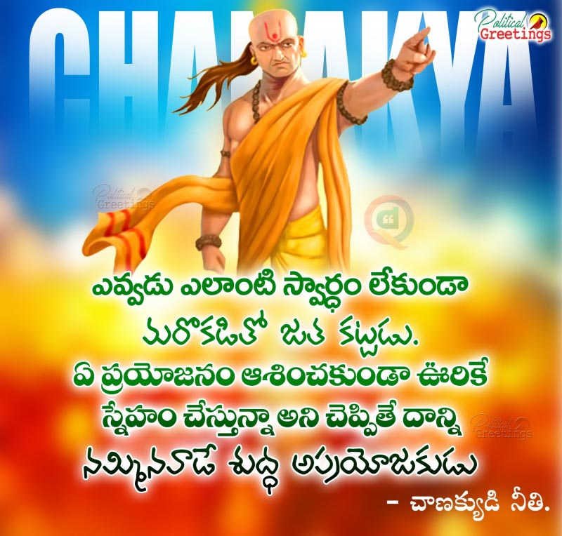 Naveen Reddy Blogs Famous Chanakya Quotes Sms Messages In Telugu With Images Blogadda