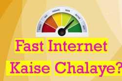 Fast Internet Kaise Chalaye Google Chrome में ? हिंदी में जाने
