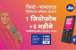 get jio phone for rs 95 - jio bhamashah yojna offer : jiophone + 6 months free calling and internet - 3g 4g free internet tricks 2018, free recharge, calling tricks