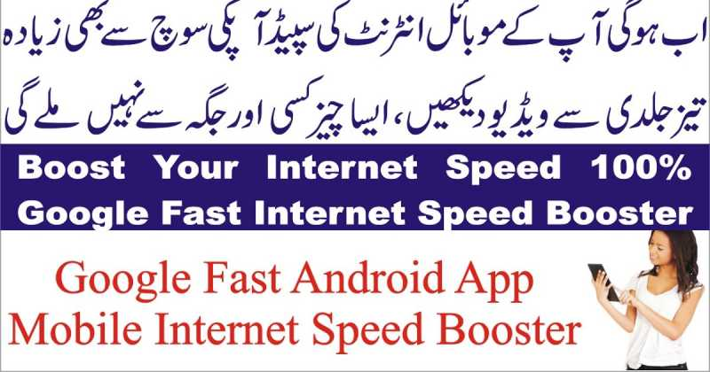 Pak Studio Blogs Google Fast Android App Free Download | Boost Your