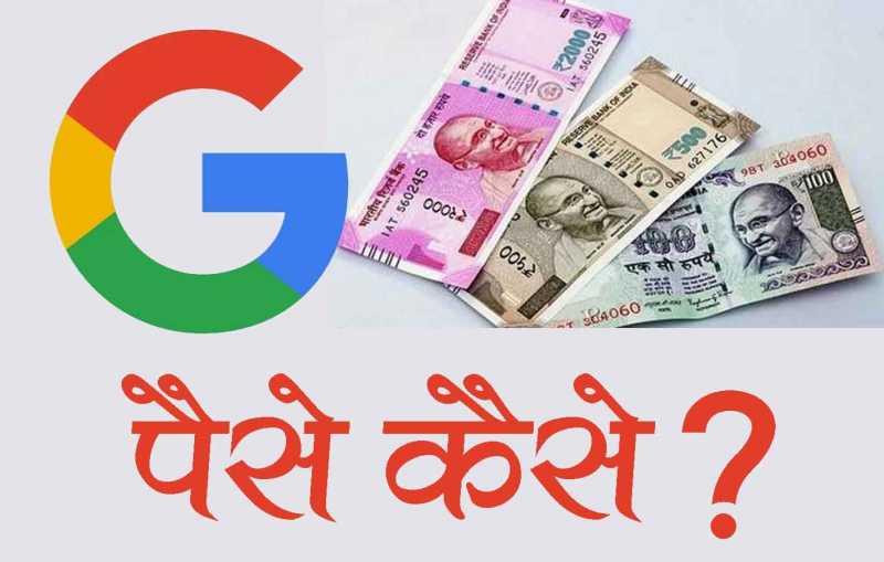Google Paise Kaise Kamata Hai हिंदी में जाने