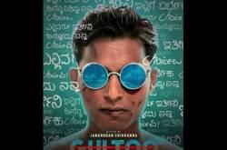 gultoo- crime has a new face- a must watch kannada movie