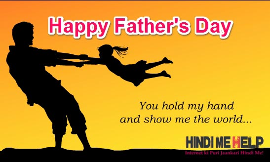 Rohit Mewada Blogs Happy Fathers Day To All Fathers Sms Quotes