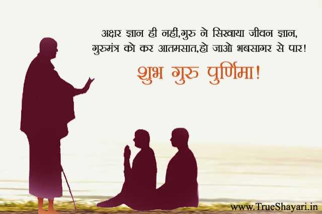 rishi raj happy guru purnima wishes messages quotes
