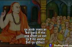 happy guru purnima 2019 wishes images, quotes , messages and status in hindi