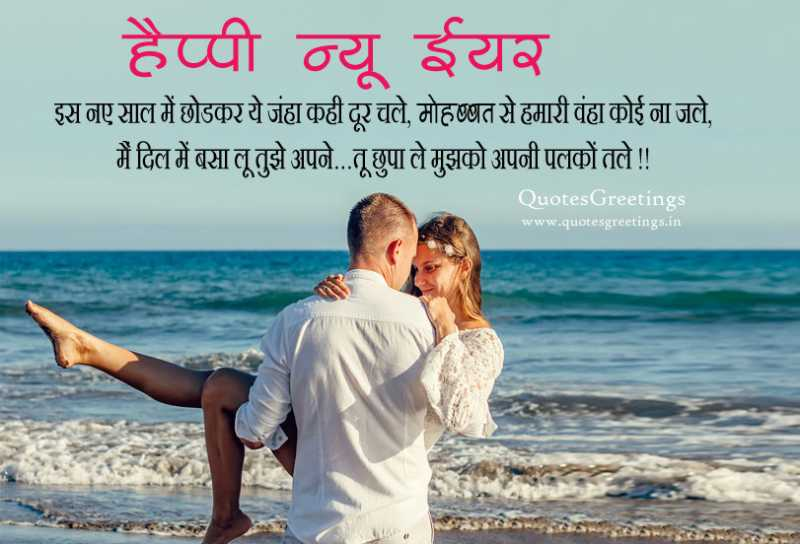 happy new year romantic whatsapp status in hindi with wallpaper