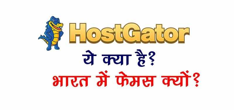 Hostgator Kya Hai? हिंदी में जाने