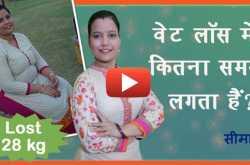 My Weight Loss Journey - Seema Joshi   BlogAdda