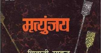 In Praise Of Shivaji Sawant's Mrityunjay (and More About A Karna Obsession)
