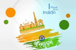 Independence Day Quotes Of India In English