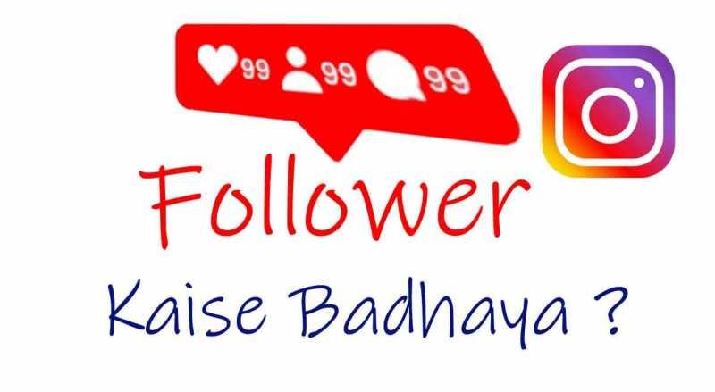 Instagram Par Followers Kaise Badhaye हिंदी में सीखे