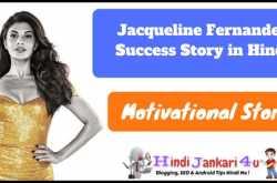 jacqueline fernandez success story in hindi | short bio