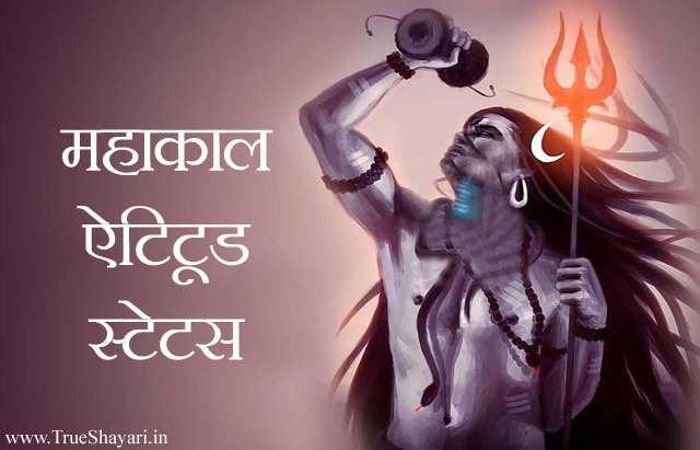 Rishi Raj Blogs Jai Mahakal Attitude Status In Hindi