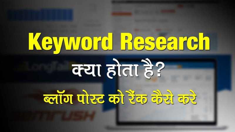 Keyword Research Kya Hai?Blog Post Ko Rank Kaise Kare