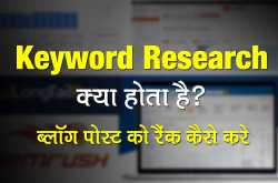 Keyword Research Kya Hai?Blog Post Ko Rank Kaise Kare